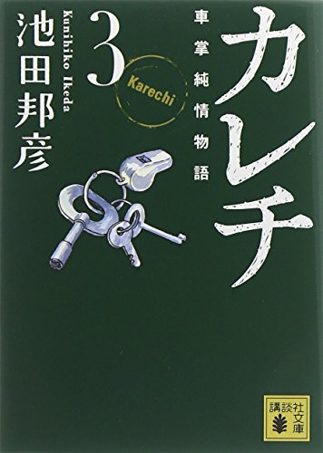 カレチ 車掌純情物語 3 (講談社文庫)の詳細を見る