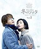 冬のソナタ 韓国KBSノーカット完全版 ソフトBOX VOL.2[DVD]