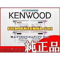 地デジアンテナ ケンウッドMDV-Z702 純正 フィルム ベース Set (J22