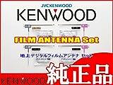 地デジアンテナ ケンウッドMDV-Z904 純正 フィルム ベース Set (J22