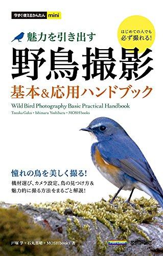 今すぐ使えるかんたんmini 野鳥撮影 魅力を引き出す 基本&応用ハンドブックの詳細を見る