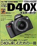 Nikon D40Xマスターガイド (インプレスムック DCM MOOK)