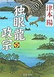 独眼龍政宗〈下〉 (文春文庫)