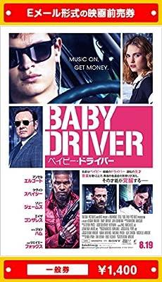 『ベイビー・ドライバー』映画前売券(一般券)(ムビチケEメール送付タイプ)