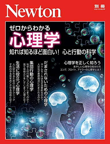 Newton別冊『ゼロからわかる心理学』
