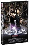 ソード・シーカーズ ―刀狩るもの― [DVD]