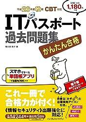 かんたん合格 ITパスポート過去問題集 平成26年度秋期 CBT対応 (Tettei Kouryaku JOHO SHORI)