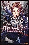 終わりのセラフ 16 (ジャンプコミックス)