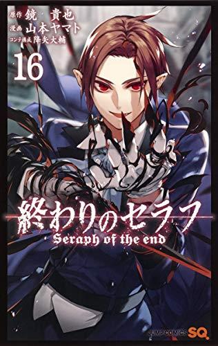 終わりのセラフ 16 (ジャンプコミックス)の詳細を見る