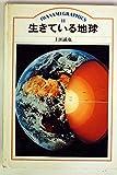 生きている地球 (1983年) (岩波グラフィックス〈11〉)