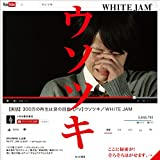 ウソツキ-WHITE JAM