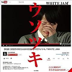 WHITE JAM「渋谷集合 feat.シロセ塾」のジャケット画像