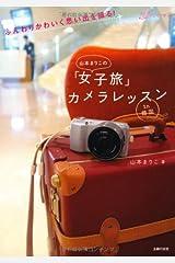 山本まりこの「女子旅」 カメラレッスン―ふんわりかわいく思い出を撮る! (デジイチ女子) 単行本(ソフトカバー)