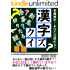 アタマがよくなる漢字クイズ (SMART BOOK)
