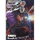 銀河戦国群雄伝ライ (25) (Dengeki comics EX)