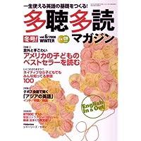 多聴多読マガジン 2008年 01月号 [雑誌]