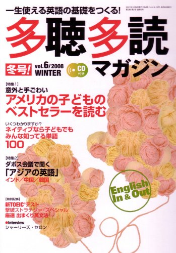 多聴多読マガジン 2008年 01月号 [雑誌]の詳細を見る