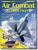 デアゴスティーニ 「隔週刊 エアコンバット・コレクション」 第13号 1/100モデル「ユンカース Ju 87B-2スツーカ」 (隔週刊 エアコンバット・コレクション)