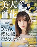 美人百花(びじんひゃっか) 2018年 05 月号 [雑誌]