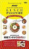 ランチパスポートおかやま vol.14