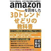 今日から始める、在宅で取り組める副業法! Amazonを活用した トレンドせどり の教科書(IT社長養成学校)