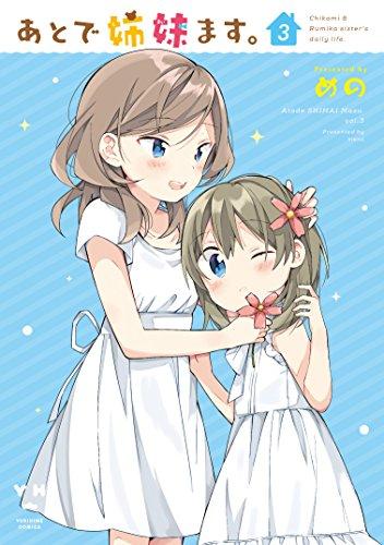 あとで姉妹ます。 (3) (百合姫コミックス)