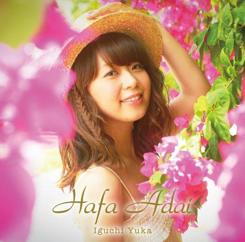 井口裕香 (Iguchi Yuka) – Hafa Adai [Mora FLAC 24bit/48kHz]