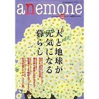 anemone (アネモネ) 2007年 12月号 [雑誌]
