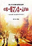 日本一周マンホールの旅―おしどり夫婦の道草珍道中 gotoras25/gotora25のブログより
