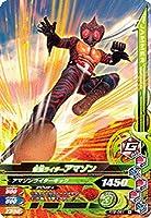 ガンバライジング/RT5-051 仮面ライダーアマゾン N