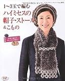 1~3玉で編むハイミセスの帽子・ストール&こもの (レディブティックシリーズ no. 3472)