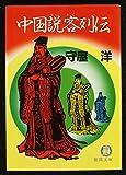 中国説客(ぜいかく)列伝 (徳間文庫)