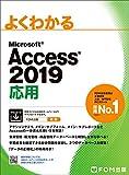 Access 2019 応用 (よくわかる)