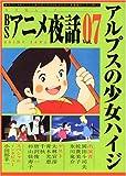 BSアニメ夜話 Vol.7 (キネ旬ムック)