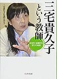 三宅貴久子という教師――主体的・協働的な学びの実践