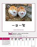 ウイング 人生はニャンとかなる! 2020年 カレンダー CL-400 卓上 猫 画像
