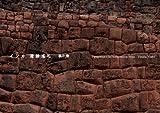 インカ遺跡巡礼
