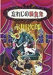 忘れじの吸血鬼 (集英社文庫)