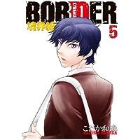 BORDER-境界線 5 (HUG COMICS)