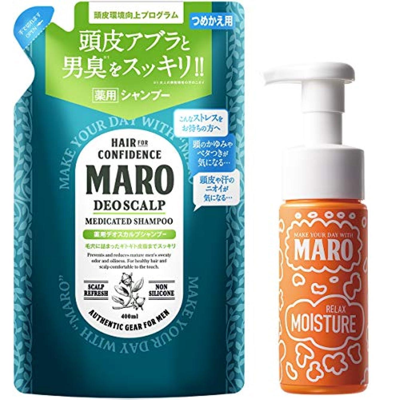 シーフード原子炉満足できるMARO(マーロ) 薬用デオスカルプシャンプー 泡洗顔付き 400ml+泡洗顔150ml セット +