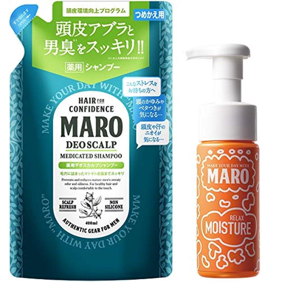 貸す登録する倉庫MARO(マーロ) 薬用デオスカルプシャンプー 泡洗顔付き 400ml+泡洗顔150ml セット +