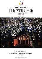 フランク・ロイド・ライト 自由学園明日館 (World Architecture)