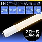直管形LED蛍光灯、20W形(58cm)、グロー式工事不要 (1本, 電球色)