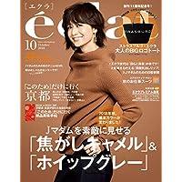 eclat(エクラ)2018年10月号 [雑誌]