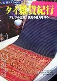 旅名人ブックス38 タイ雑貨紀行 第3版