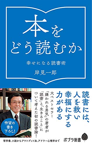 (166)本をどう読むか: 幸せになる読書術 (ポプラ新書)