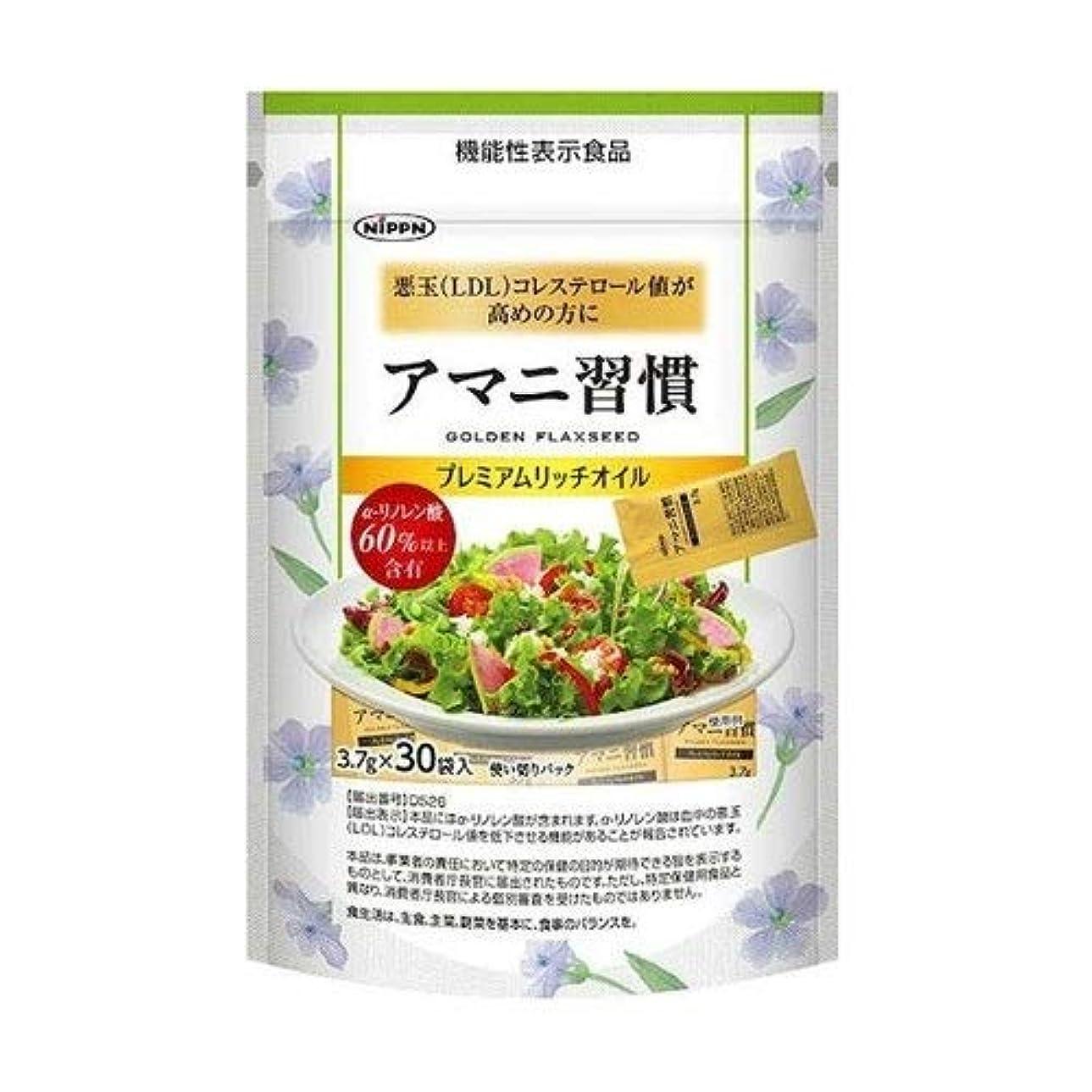 空いているびっくり今まで日本製粉 アマニ習慣 プレミアムリッチオイル 3.7g×30袋入
