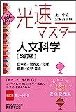 上・中級公務員試験 新・光速マスター 人文科学[改訂版]