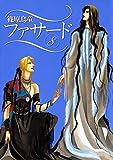 ファサード(8) (ウィングス・コミックス)