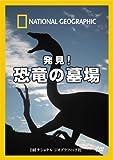 ナショナル ジオグラフィック[DVD] 発見!恐竜の墓場